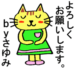 Sayumi's special for Sticker cute cat sticker #15946831