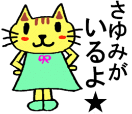 Sayumi's special for Sticker cute cat sticker #15946834