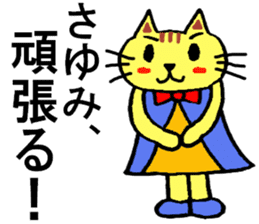 Sayumi's special for Sticker cute cat sticker #15946837