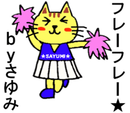 Sayumi's special for Sticker cute cat sticker #15946838