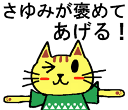 Sayumi's special for Sticker cute cat sticker #15946839