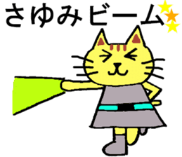 Sayumi's special for Sticker cute cat sticker #15946841