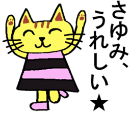 Sayumi's special for Sticker cute cat sticker #15946842