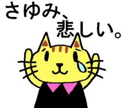 Sayumi's special for Sticker cute cat sticker #15946843