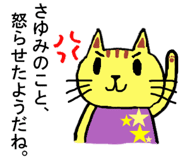 Sayumi's special for Sticker cute cat sticker #15946844