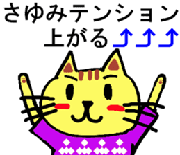 Sayumi's special for Sticker cute cat sticker #15946847