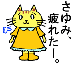 Sayumi's special for Sticker cute cat sticker #15946848