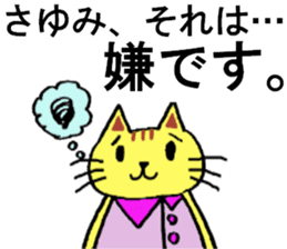 Sayumi's special for Sticker cute cat sticker #15946849