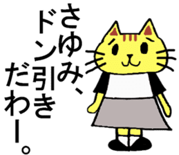Sayumi's special for Sticker cute cat sticker #15946850