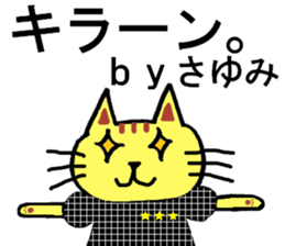 Sayumi's special for Sticker cute cat sticker #15946853