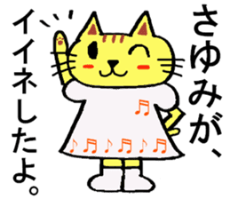 Sayumi's special for Sticker cute cat sticker #15946854