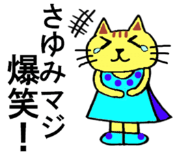 Sayumi's special for Sticker cute cat sticker #15946856