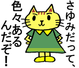 Sayumi's special for Sticker cute cat sticker #15946857