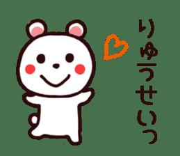 RYUUSEI Sticker sticker #15946898