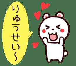 RYUUSEI Sticker sticker #15946901