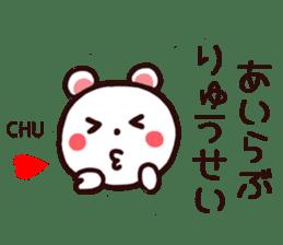 RYUUSEI Sticker sticker #15946902