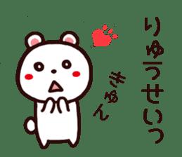 RYUUSEI Sticker sticker #15946903