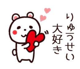 RYUUSEI Sticker sticker #15946905
