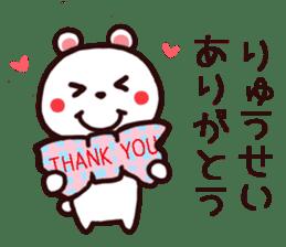 RYUUSEI Sticker sticker #15946906