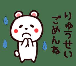 RYUUSEI Sticker sticker #15946907