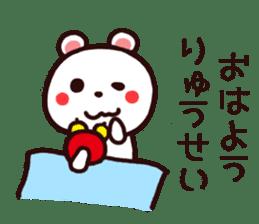 RYUUSEI Sticker sticker #15946908