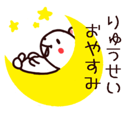 RYUUSEI Sticker sticker #15946909