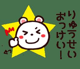 RYUUSEI Sticker sticker #15946911