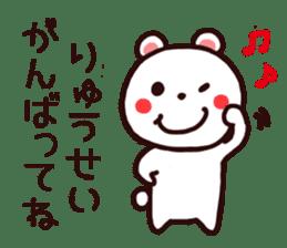 RYUUSEI Sticker sticker #15946913
