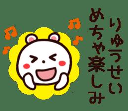RYUUSEI Sticker sticker #15946914