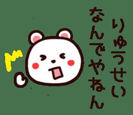 RYUUSEI Sticker sticker #15946915