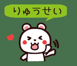 RYUUSEI Sticker sticker #15946916