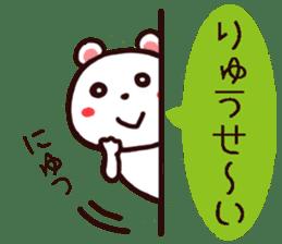 RYUUSEI Sticker sticker #15946917