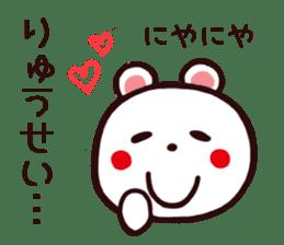 RYUUSEI Sticker sticker #15946918