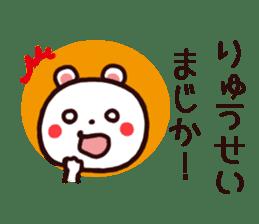 RYUUSEI Sticker sticker #15946920