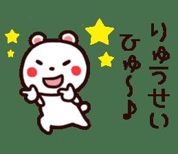 RYUUSEI Sticker sticker #15946921