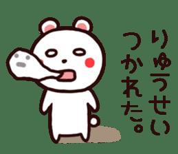 RYUUSEI Sticker sticker #15946923