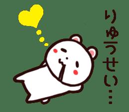 RYUUSEI Sticker sticker #15946926