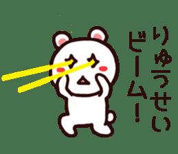 RYUUSEI Sticker sticker #15946927