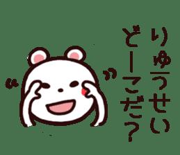 RYUUSEI Sticker sticker #15946928