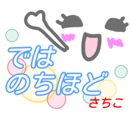 kaomozi sticker sachiko sticker #15947353