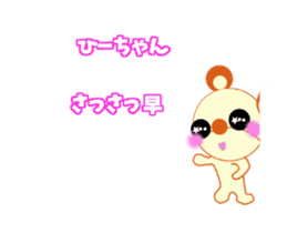 Anime hi-chan sticker #15947522