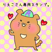 สติ๊กเกอร์ไลน์ Ms.Rieko,exclusive Sticker.
