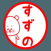 สติ๊กเกอร์ไลน์ Suzuno sticker