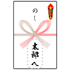 のし袋 (メッセージ)