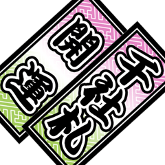 神社の千社札(開運)