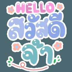 คำใหญ่คำใหม่โดนใจ สวัสดีชาวไทย