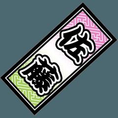 神社の千社札 (日本の名前)