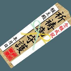 木札 (ご祈願)