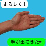 สติ๊กเกอร์ไลน์ Moving hand & speech bubble