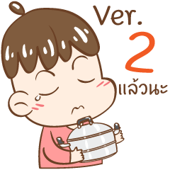 ไออุ่น - รักคุณค้าาาบ Ver.2